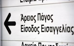 areiospagos