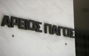 areios-pagos-katathesi-marturon-gia-ti-xrusi-augi