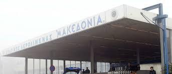 makedoniaaerodromio