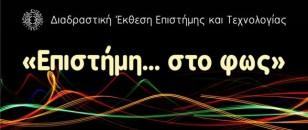 epistimi.sto_.fos_