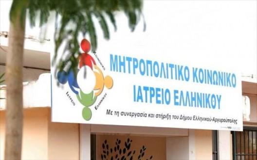 mitropolitiko-koinoniko-iatreiou-ellinikou-mkie