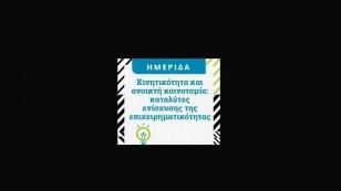 kinitikotita-anoikti-kainotomia-katalutes-enisxusis-epixeirimatikotitas