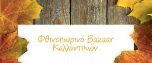 bazaarestee1
