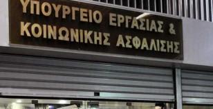 ypoyrgeio