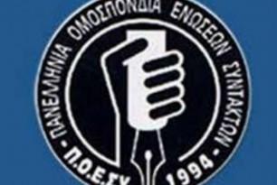 poesy-logo