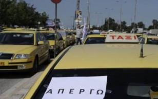 taxiapergia