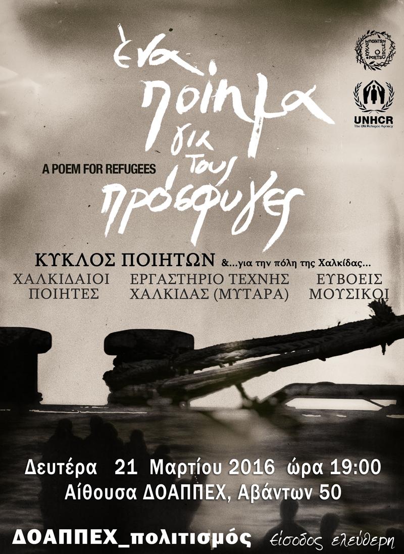 kyklos_poiiton