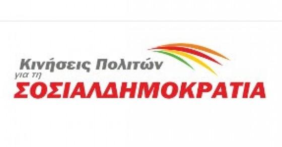 Kiniseis_Sosialdimokratia