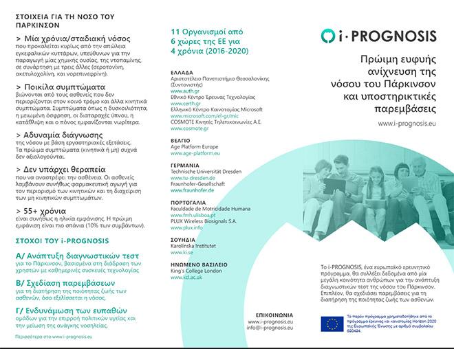 i_PROGNOSIS_Brochure-1