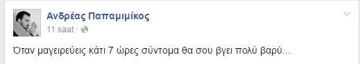 ___papamimikos