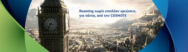 roamingCosmote