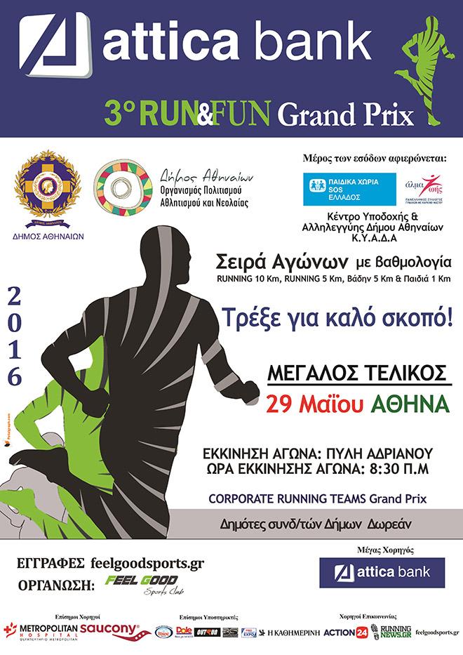 afisa2_ATTICA-BANK-3o-RUNFUN-Grand-Prix--Athina