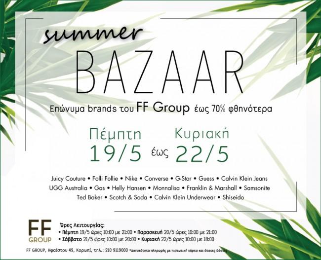 572e1484f4c5 Καλοκαιρινό bazaar με επώνυμα ρούχα Juicy