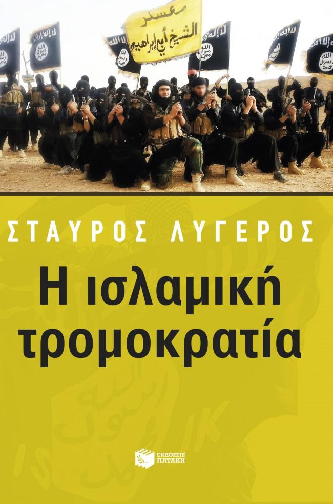 islamikitromokratia