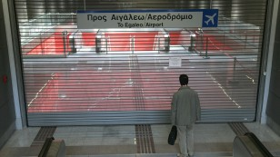 metrostasiergasias