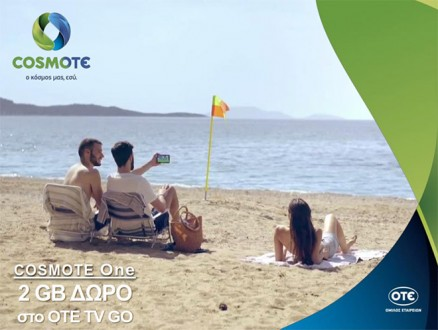 COSMOTE-One-offer