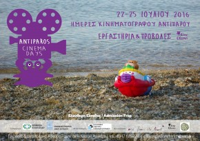 antiparos+cinema+days+2016+afisa+final