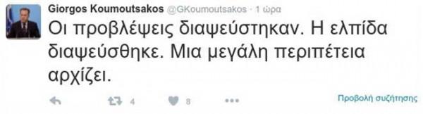 koumoutsakos