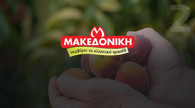 COSMOTE-Elliniki-Epixeirimatikotita-Makedoniki