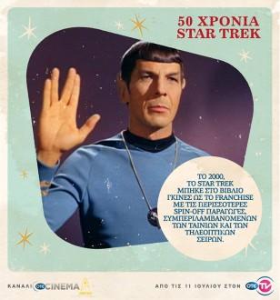 OTE-Cinema-Star-Trek-1