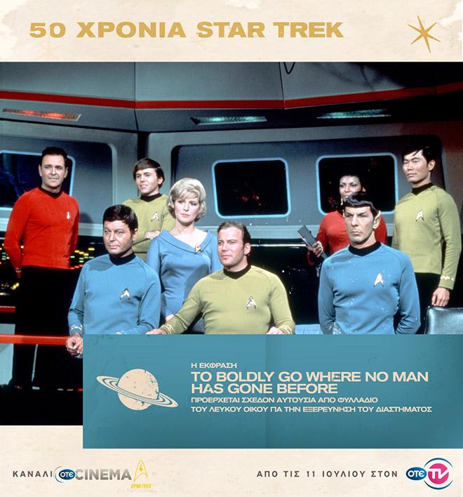 OTE-Cinema-Star-Trek-2