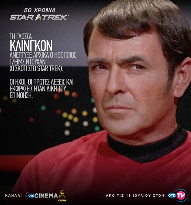OTE-Cinema-Star-Trek-4
