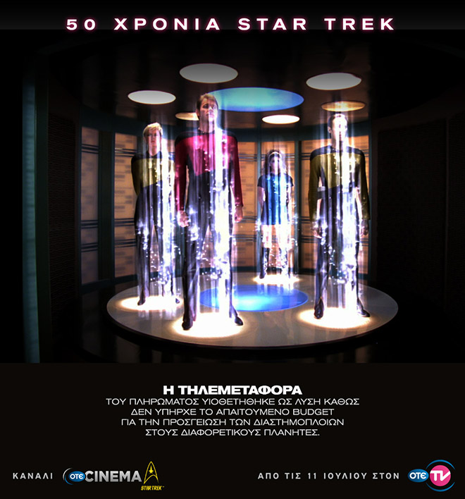 OTE-Cinema-Star-Trek-6