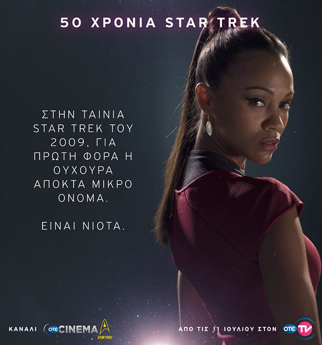 OTE-Cinema-Star-Trek-7