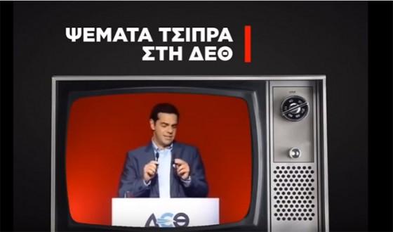 tsipras-deth