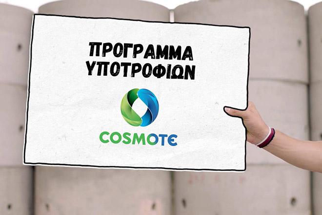 cosmote-ypotrofies-2016-3