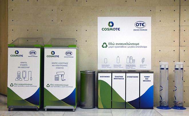 Ανακύκλωση στα κτήρια του Ομίλου ΟΤΕ