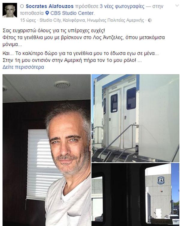 alafouzos