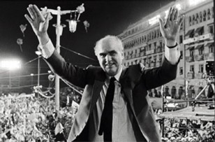 papandreou1981