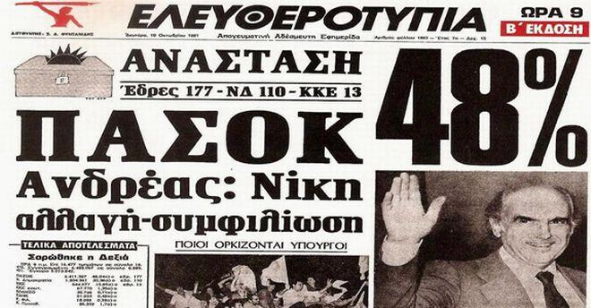 Το πρωτοσέλιδο της εφημερίδας «Ελευθεροτυπία» στις 19 Οκτωβρίου του 1981