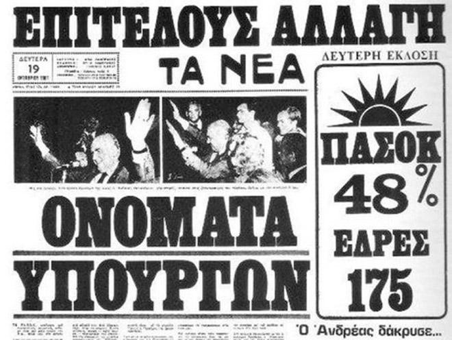 Το πρωτοσέλιδο των Νέων στις 19 Οκτωβρίου του 1981