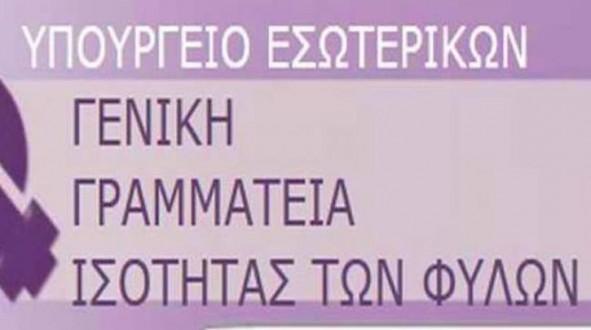 geniki-grammateia-isotitas