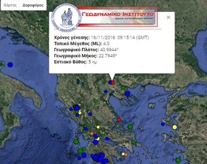 seismos-makedonia