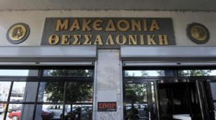 efimerida_makedonia_0_3