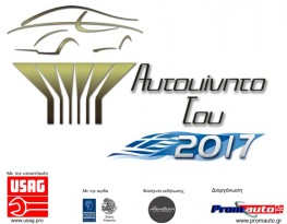 logo-2017-1