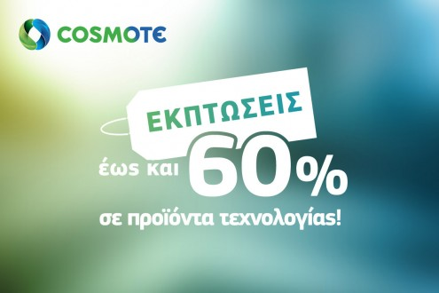 cosmote-winter-sales