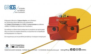 GR80s-Invitation_Press