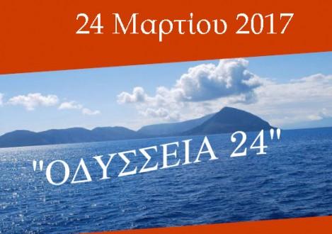 odiseia24