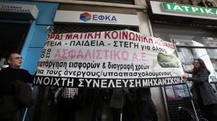 EfkaEksodiko