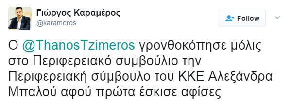 Karameros