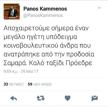 TweetKammenos