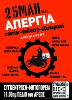 afisa_apergia