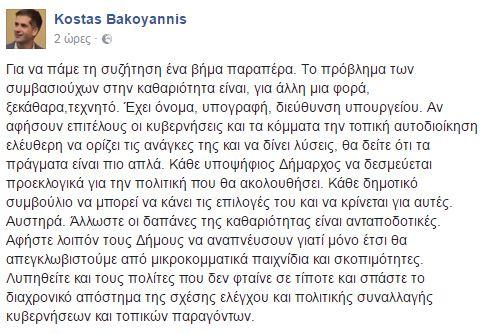 ΜΠΑΚΟΓΙΆΝΝΗς
