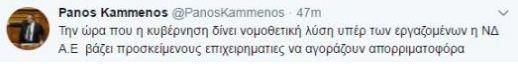 kammenos tweet