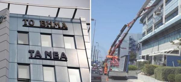 ΔΟΛ: Η «νέα εποχή» ξεκινά με μετακόμιση στα πρώην γραφεία της ΝΔ στη Συγγρού