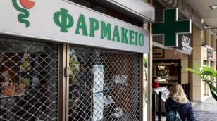 farmakeio